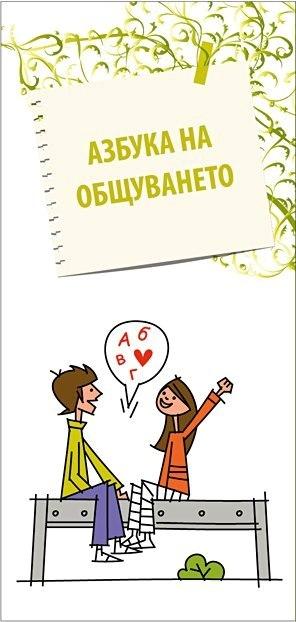 Азбука общения - открытый урок