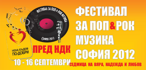 festival-za-pop-i-rok-muzika-sofia-2012