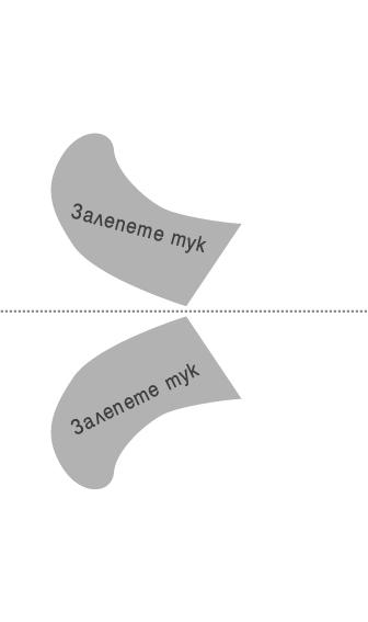 схема на хартиено мече