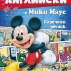 """Английски с Мики Маус: """"Картинен речник"""""""
