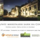 """Фотоизложба """"Старите минерални бани на София"""""""