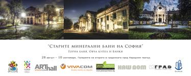 Фотовыставка «Старые минеральные бани Софии»