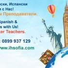 Езикови курсове за възрастни от International House Sofia