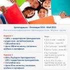 Изучавайте английски или немски с чуждестранните преподаватели на International House!