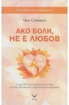 """""""Ако боли, не е любов"""" от Чък Спезано"""