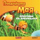 Първите четири книжки за пчеличката Мая – вече на пазара!