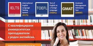 Езикова подготовка за международни сертификати от International House Sofia