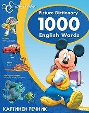 Кой е печелившият в играта за картинен речник Disney English?