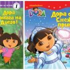 Две нови книжки от поредицата за Дора Изследователката