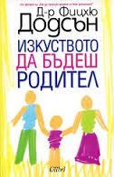 Родителски похвати за формиране на увереност и отговорност у детето