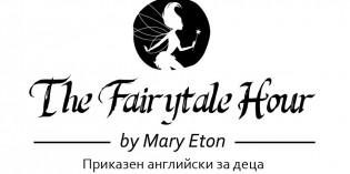 Сезонът на приказките започва в Mary Eton's!