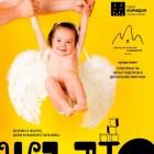 """Театър """"Възраждане"""" със спектакъл за бебета и деца до 3 години"""