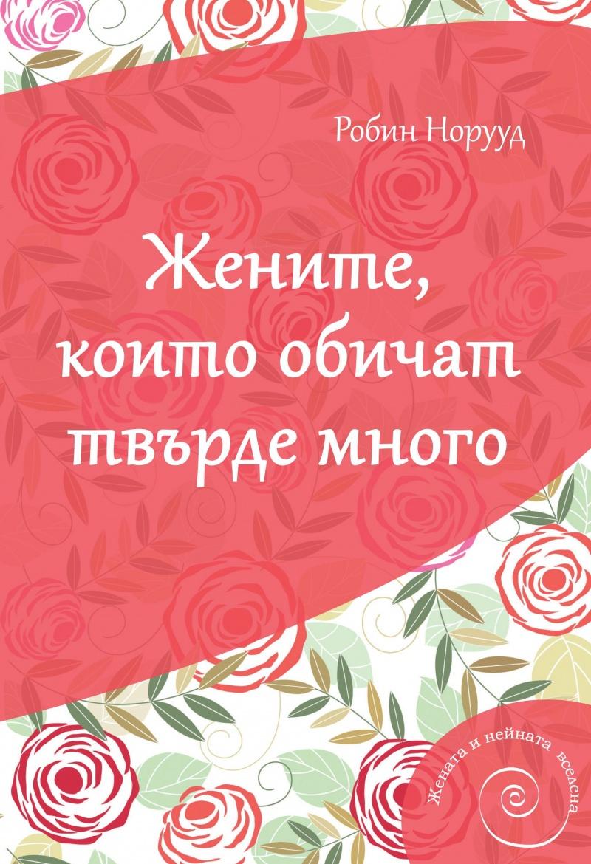 """""""Жените, които обичат твърде много"""" от Робин Норууд"""