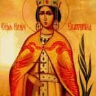 Почитаме света великомъченица Екатерина