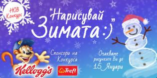 "Детски конкурс ""Нарисувай зимата"""