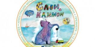 Книга за деца, създадена от деца