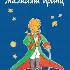 """Ново издание на неостаряващата история от Екзюпери – """"Малкият принц"""""""