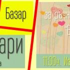 """Базар за ръчно творчество – """"Вино и Любов"""""""