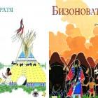 Индиански легенди за деца и възрастни