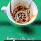 """Гръцко кафе"" на Катерина Хапсали"