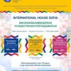 Специални отстъпки за пролетните курсове на INTERNATIONAL HOUSE SOFIA