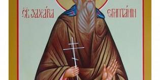 На 24 март имен ден празнуват Захари, Захарина и Хари