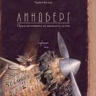 Мишлето, което се научи да лети – книга