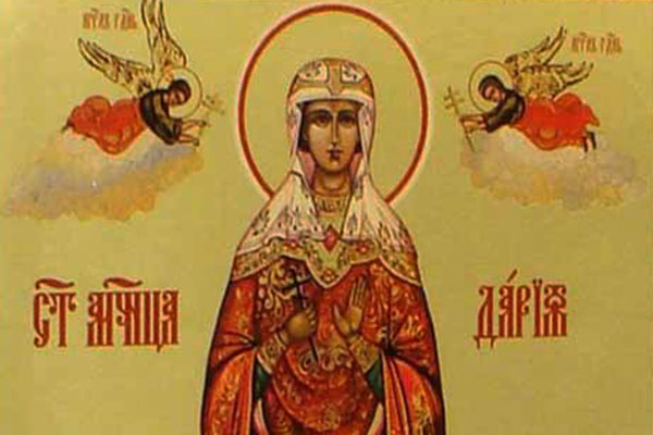 На 19 март православната църква почита Свети мъченици Хрисант и Дария