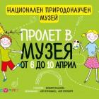 Пролет в музея за деца от 6 до 12 години