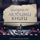 Po  Световния ден на книгата и авторското право с уникално издание