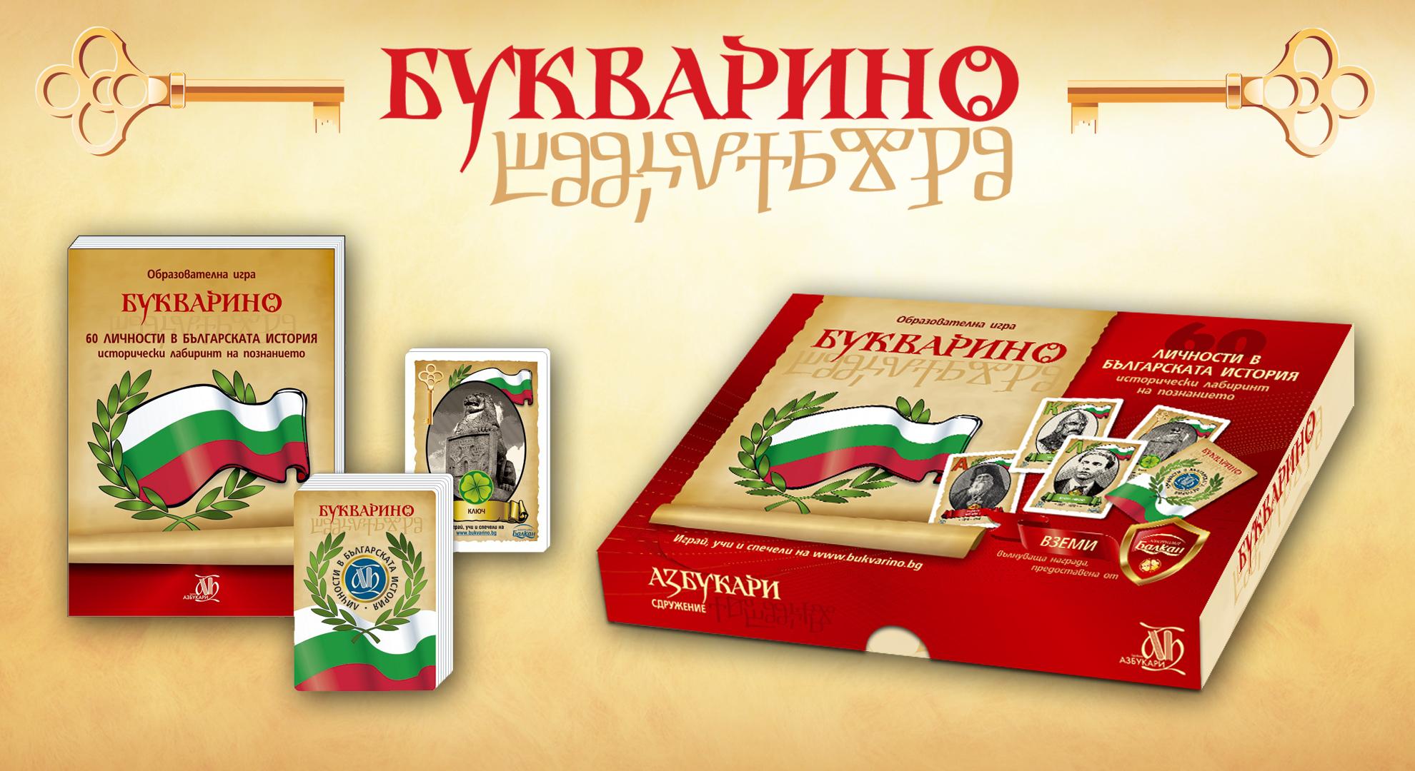Уникална игра ще радва и образова българските деца