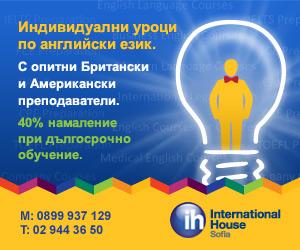 Индивидуални Уроци с International House Sofia