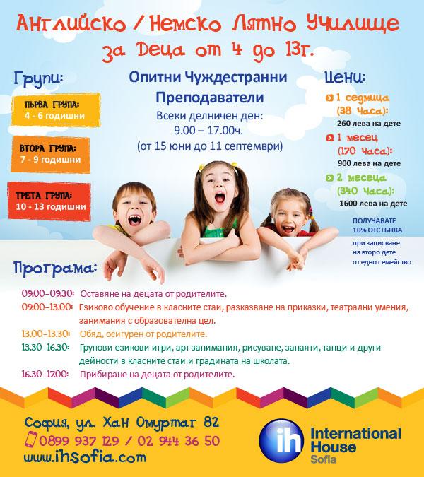 Чуждоезиково лятно училище с International House Sofia