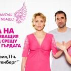 Окриляващ поход срещу рака на гърдата – 25 април 2015