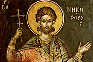 На 13 март имен ден празнува Никифор