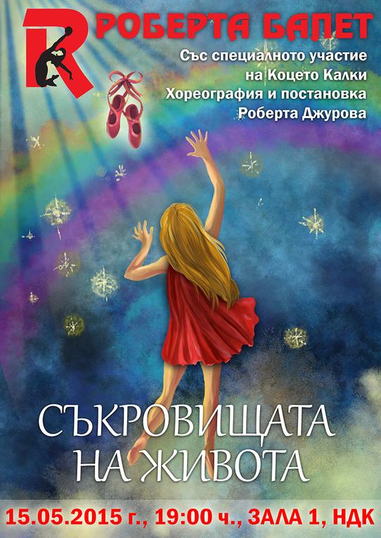 """Спечелете 5 билета за приказния спектакъл """"Съкровищата на живота"""" на Роберта балет"""