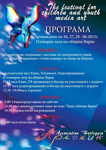програма 2015