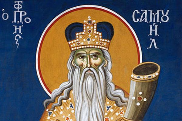 На 20 август Православната църква чества Св. Пророк Самуил