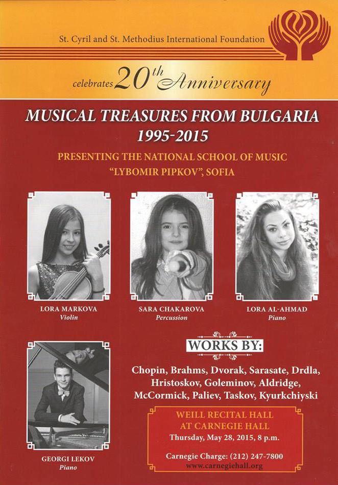 Талантливи българчета ще свирят в Карнеги хол