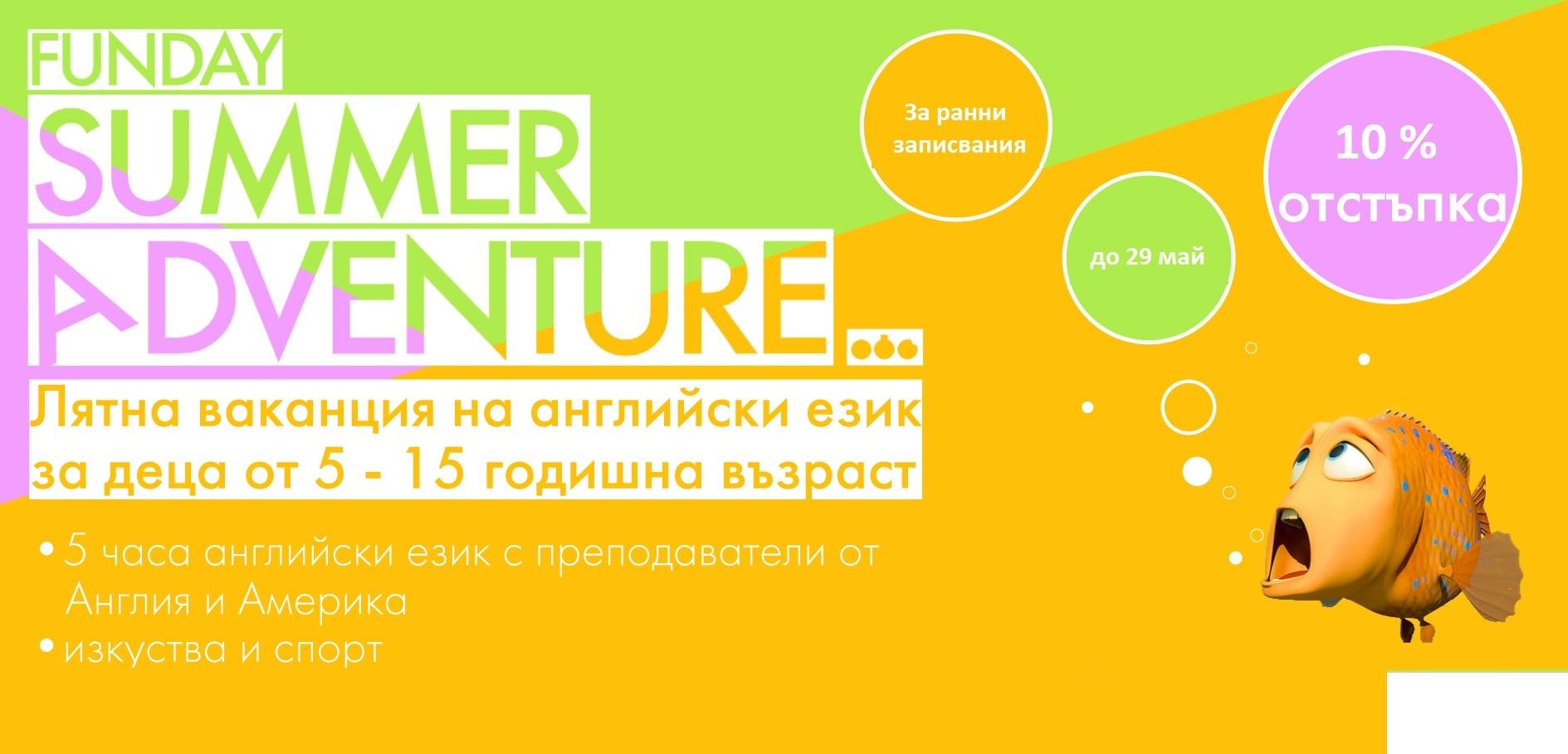 SUMMER ADVENTURE–вълнуващи приключения на английски език