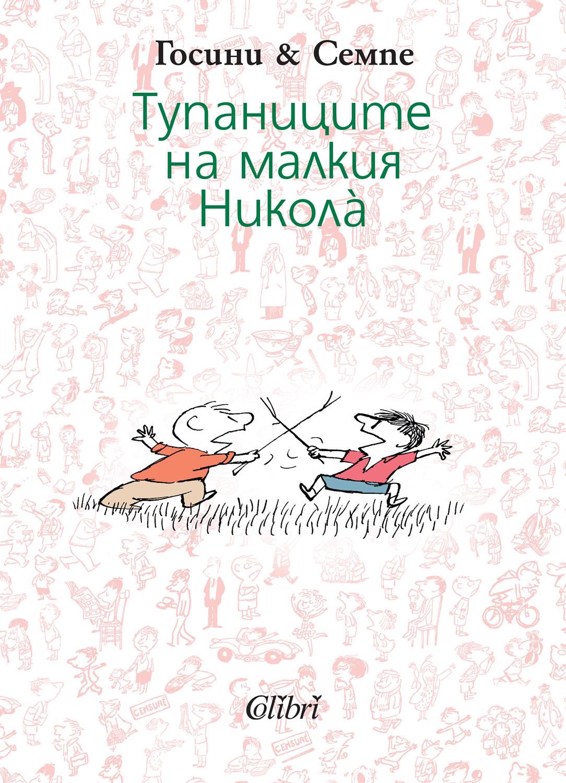 Cover-Tupanitsite-na-malkiya-Nicholas