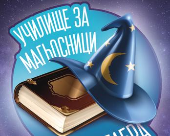 """""""Абракадабра"""" – очаква ни вълшебен празник в Сердика Център /31.05-01.06/"""