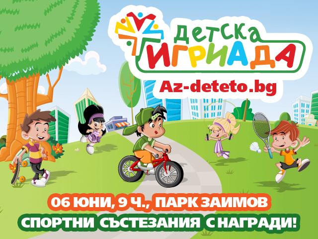 Детска Игриадав парка Заимов на 06 юни