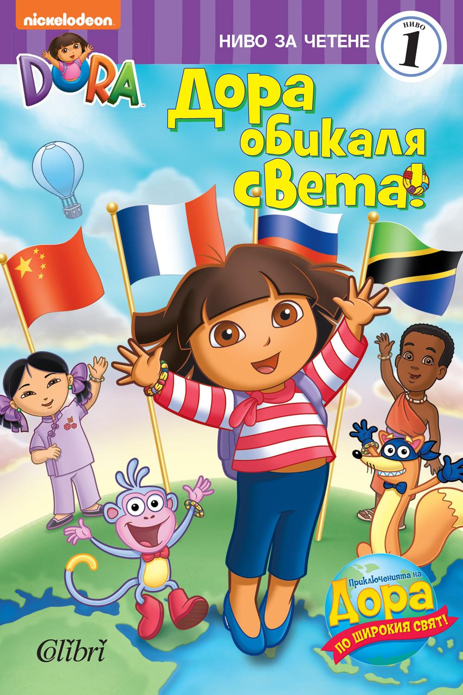 Cover-Dora-obikalya-sveta