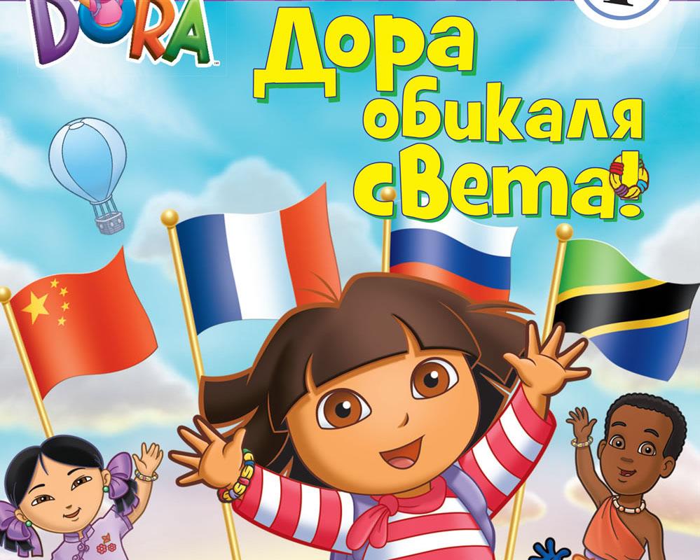 Дора, която обикаля света и учи децата да четат