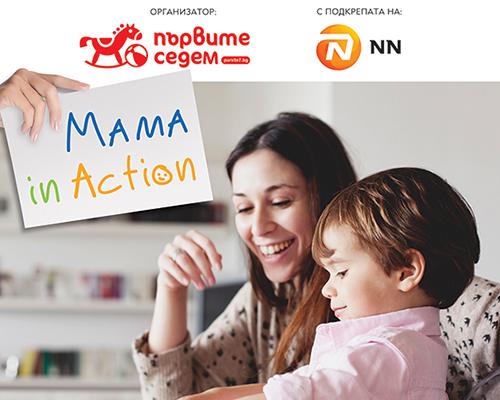 Мама в действие