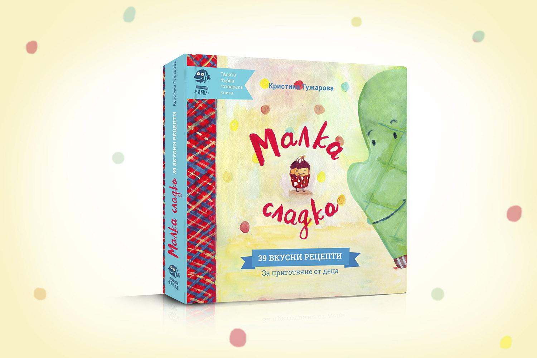 Малка сладка – Твоята първа готварска книга