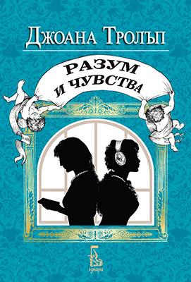 """Излиза """"Разум и чувства"""", книга втора от """"Проекта Остин"""""""