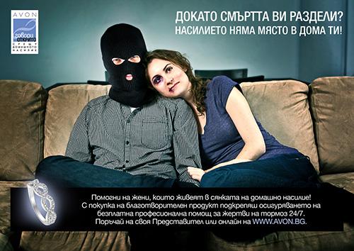 Насилието няма място у дома