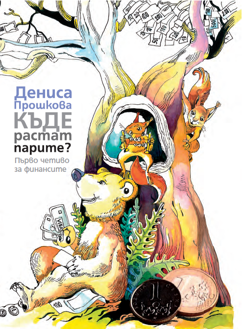 Book Cover za vutreshna v statiqta